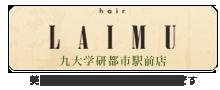 美容室LAIMU 九大学研都市駅前店