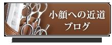 小顔への近道ブログ